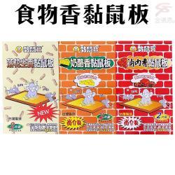 金德恩 食物香黏鼠板1盒2片/多款可選