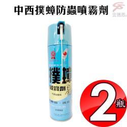 中西 撲蟑防蟲噴霧劑(550g/瓶)x2瓶