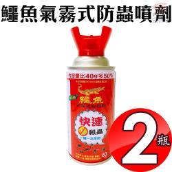 鱷魚 氣霧式防蟲劑(60g/瓶)x2瓶