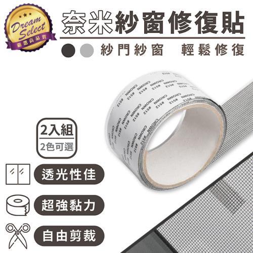 捕夢網-奈米紗窗紗門修補膠帶 2入組 DIY修補貼片 防蚊防蟲