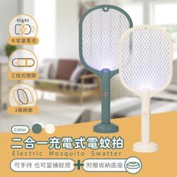 樂嫚妮 二合一充電式電蚊拍 可手持 附底座可作捕蚊燈