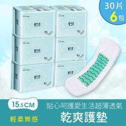 AGO-貼心呵護愛生活超薄透氣15.5CM護墊(30片*6包)