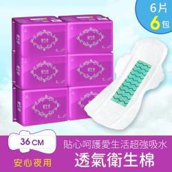 AGO-貼心呵護愛生活超強吸水透氣36CM夜用加長衛生棉(6片*6包)