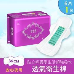 AGO-貼心呵護愛生活超強吸水透氣36CM夜用加長衛生棉(6片/包)