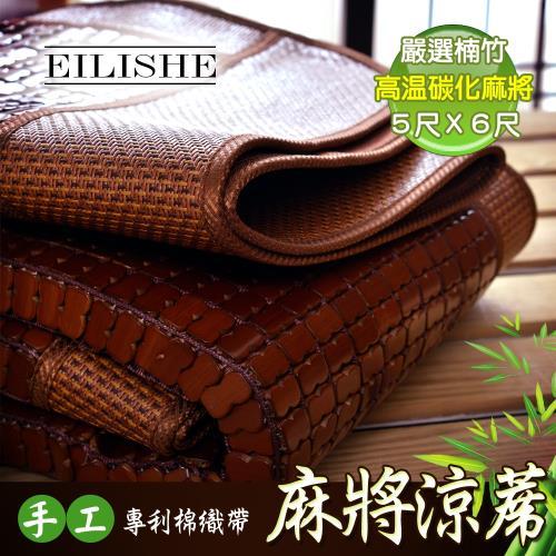 EILISHE