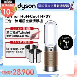 送2,000折價券【全新預購】Dyson戴森 Purifier Hot+Cool Formaldehyde 三合一甲醛偵測涼暖空氣清淨機 HP09(白金)
