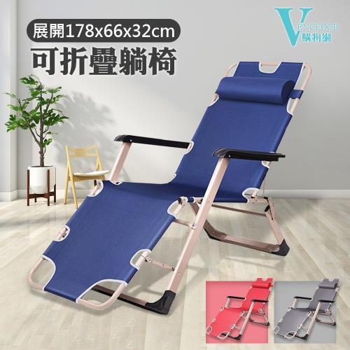 VENCEDOR免安裝兩用加粗雙方管折疊躺椅