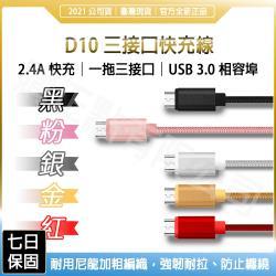 2.4A三接口快充線  iPhone/Type-C/Micro 1公尺長 金屬質感耐久高CP首選