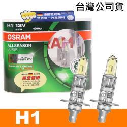 OSRAM 超級黃金燈泡 H1 加亮30%汽車燈泡 公司貨