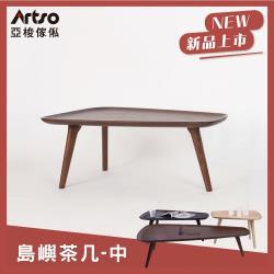 【Artso 亞梭】島嶼茶几-中款(置物桌/餐桌/邊桌/矮桌/和室桌/實木)