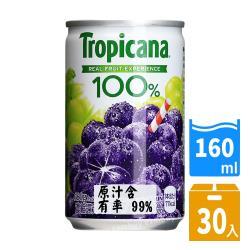 日本進口 Kirin Tropicana葡萄汁160ml (30罐/箱)