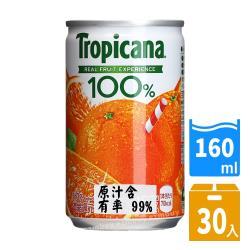 日本進口 Kirin Tropicana柑橘汁160ml(30罐/箱)