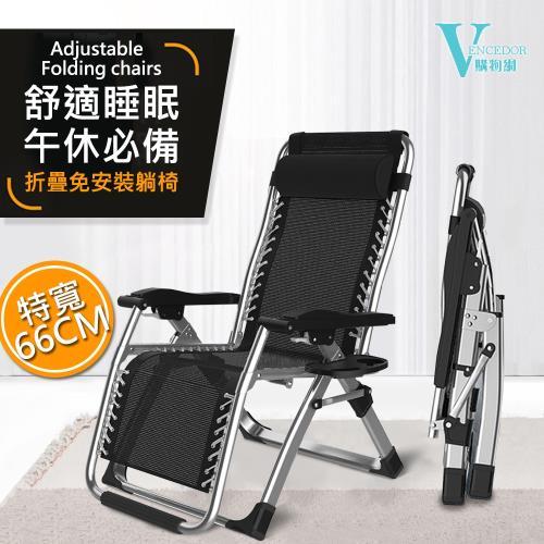 VENCEDOR免安裝鋁合金可調式露營躺椅黑色