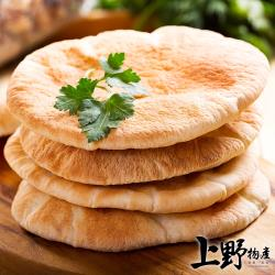 【上野物產】美國原裝6吋口袋麵包 (350g±10%/5片/包) x3包