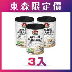 馬玉山  100%有機高纖大燕麥片750g(鐵罐)*3罐