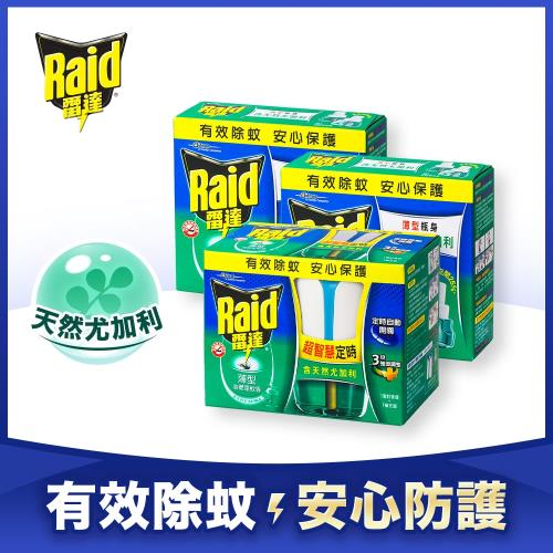 1主機+5補充 | 雷達 超智慧薄型液體電蚊香器+補充瓶x5入(尤加利)