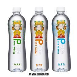 任-【新東陽】平安水(560ml/罐)