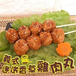 海肉管家-義式迷迭香草雞肉丸8包(共80顆))(每包10顆/約200g±10%)