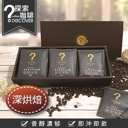 DISCOVER -經典獨家手沖精品濾掛咖啡禮盒-深烘焙