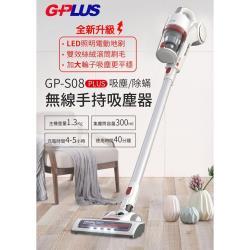 GPLUS GP-S08 Plus 無線手持吸塵器↘2021新機上市