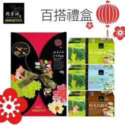 【阿華師茶業】百搭招牌茶禮盒(4gx18入/共3盒)-人氣經典好茶