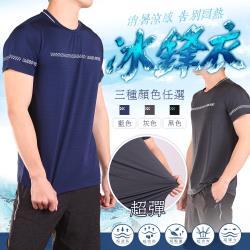 CS衣舖 極度涼感高彈力冰凍衣