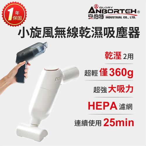 【安伯特】小旋風車用吸塵器(汽車吸塵器
