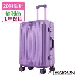 (福利品  20吋 )  閃耀星辰TSA鎖PC鋁框箱/行李箱 (女神紫)