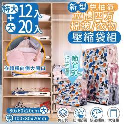 家適帝-新型免抽氣立體四方棉被衣物壓縮袋 超值組-4組(特大12+大20)
