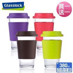 【買一送一】Glasslock馬卡龍強化玻璃環保隨手杯 380ml