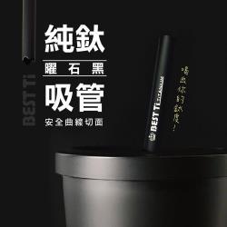【BEST Ti】純鈦吸管粗x細二入組(曜石黑)