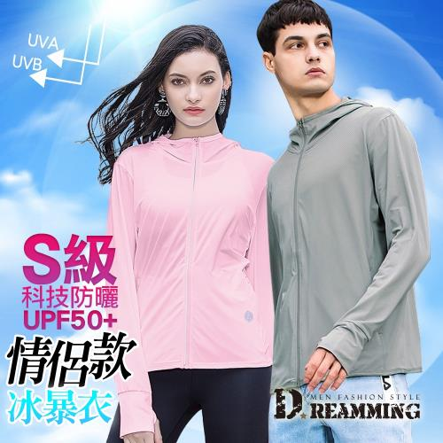 【Dreamming】情侶款UPF50+防曬冰暴衣
