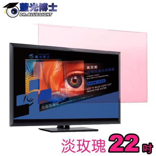 藍光博士22吋淡玫瑰高效能頂級抗藍光護目鏡