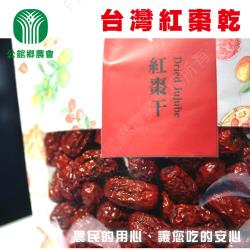 公館農會  袋裝紅棗干-200g-包 (2包一組)