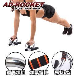 AD-ROCKET 伏力挺身支器/手臂/肌力/重訓 (橘色)
