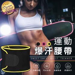 捕夢網-SWEET SWEAT 爆汗運動腰帶 塑腰束腹帶 運動健身腰帶