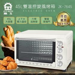 晶工牌45L雙溫控旋風電烤箱 JK-7645