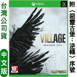 Xbox Series X (XSX) 惡靈古堡 8:村莊 (Resident Evil Village)-中文版