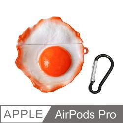 AirPods Pro 立體荷包蛋造型保護套