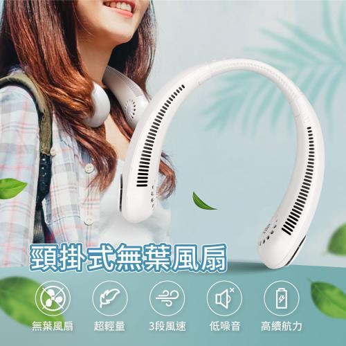 頸掛式無葉風扇 輕量掛脖USB風扇 三段風速 高續航力