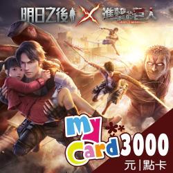 明日之後 MyCard 3000點 點數卡