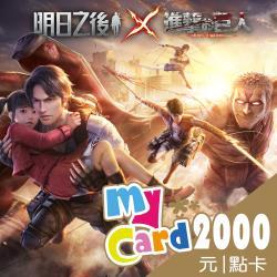 明日之後 MyCard 2000點 點數卡