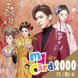 花舞宮廷 MyCard 2000點 點數卡