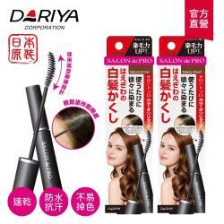 【Dariya塔莉雅】沙龍級白髮專用補髮染膏2入組(自然棕)15mL