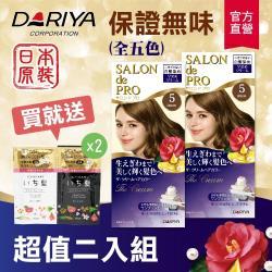 【Dariya塔莉雅】沙龍級白髮專用快速染髮霜2入組(5自然棕)50g+50g