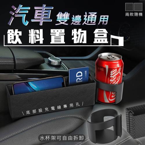 汽車雙邊通用飲料置物盒/