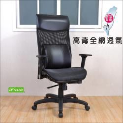 《DFhouse》葛銳特高級多功能電腦椅(全網)-護腰 辦公椅 主管椅 加厚泡綿 透氣網布 台灣製造