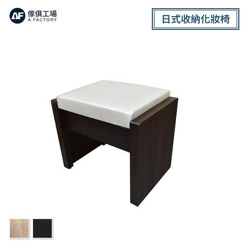 A FACTORY 傢俱工場-藍田 日式收納化妝椅