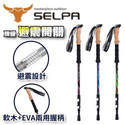 韓國SELPA 栩瑰7075鋁合金長握柄外鎖避震登山杖(三色任選)