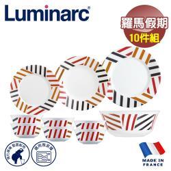 【Luminarc 法國樂美雅】羅馬假期10件式餐具組(ARC-1011-RMH)